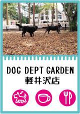 dogdeptgarden_banner_.jpg