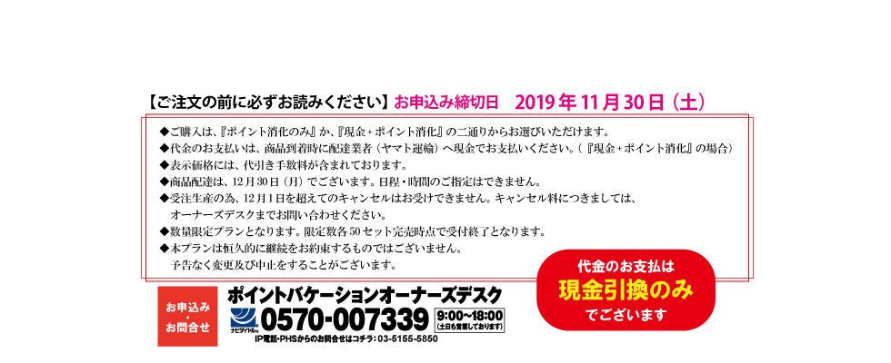 osechi_chuui.jpg