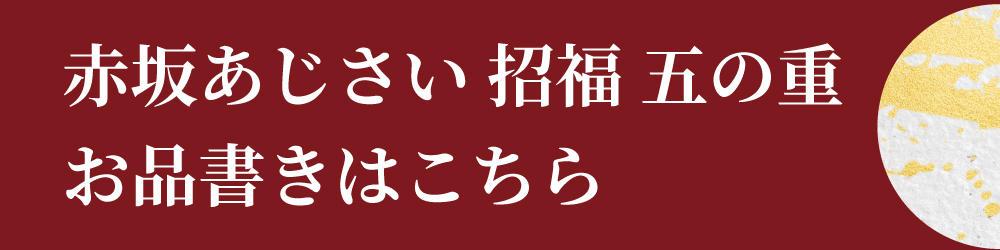 赤坂あじさい 招福 五の重メニュー