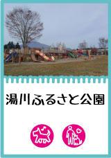 yukawahurusatokouen_banner_.jpg