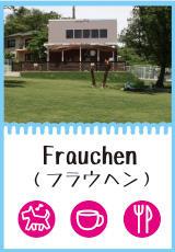 yunoyama_frau.jpg