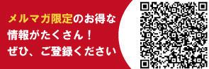 merumaga_top_2.jpg